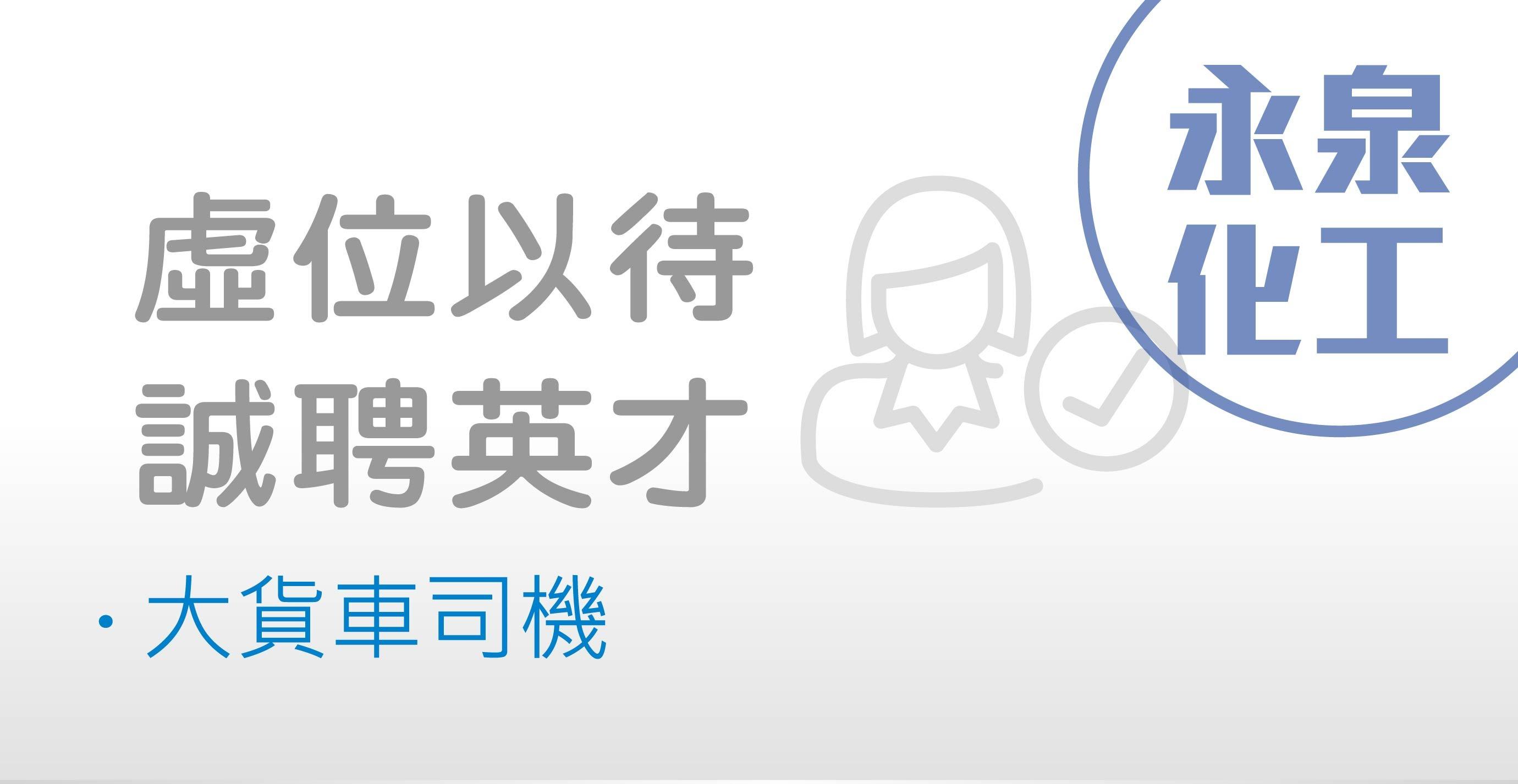 永泉化工原料有限公司