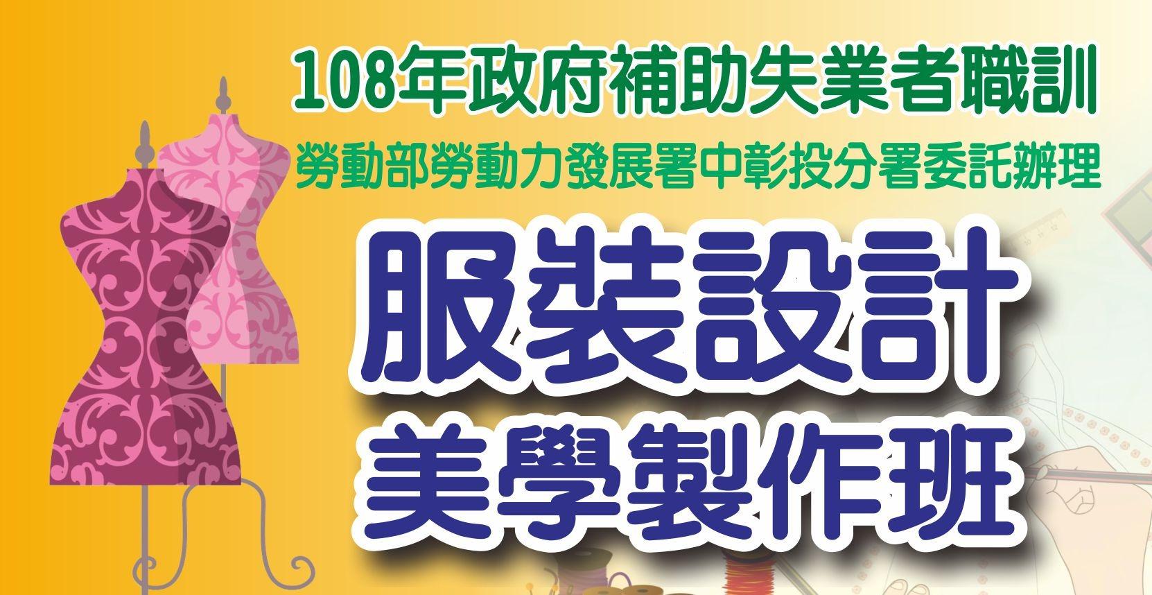108年政府補助失業者職訓-服裝設計美學製作班